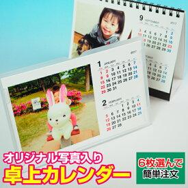 4月始まり カレンダー 卓上カレンダー 写真入り 記念日 プレゼント ギフト オリジナルカレンダー 記念写真 家族写真 子供写真 月表 ダブルリング デスクスタンドタイプの2種類 フォトカ6 photoca-002