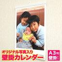 【A3判サイズ】 オリジナル写真入り壁掛カレンダー [ フォトカA3 ] 6枚の写真が入る2ヵ月 月表 壁掛 カレンダー 何月…