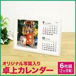 【送料無料】今なら1,000円ポッキリオリジナル写真入り卓上カレンダー[フォトカ]何月始まりからでも選択できるから年中注文できる♪ダブルリングタイプとデスクスタンドタイプの2種類[phca-002]