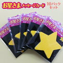 [DMS-002-P]【かわいい♪ 型抜きメッセージカード】幸せが訪れる?! お星さまメッセージカード[お得な10パックセット(200枚)〔2…