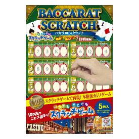 【スクラッチゲームレギュラーサイズ】バカラDEスクラッチ いつでもどこでも遊べる究極のアナログゲーム[SC-413]【ネコポス対応商品】
