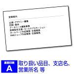 【名刺印刷オプション】裏面印刷A(両面印刷)《取り扱い品目、支店名、営業所等》[OPT-VCU-101]