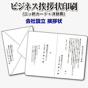 【ビジネス挨拶状印刷】 二ツ折カード+洋封筒 〔会社設立 挨拶状〕 【送料無料】