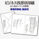 【ビジネス挨拶状印刷】 二ツ折カード+洋封筒 〔事務所移転 挨拶状〕 【送料無料】