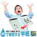 【ネコポスで送料無料】 水で練習する半紙 お得な3個セット 何度でも繰り返し書ける 書道半紙 3枚×3個セット 書道用品 習字紙 習字用…