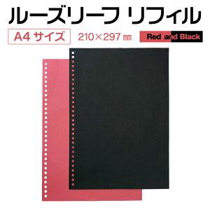 ルーズリーフ カラー 無地 用紙 A4 30穴 赤または黒 50枚入り