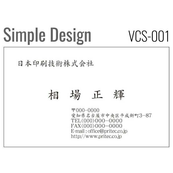 【名刺印刷】お洒落な名刺作成 デザイン名刺 ビジネス名刺 シンプルデザイン[VCS-001]《100枚入》【ネコポス送料無料】