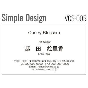 【名刺印刷】お洒落な名刺作成 デザイン名刺 ビジネス名刺 シンプルデザイン[VCS-005]《100枚入》【ネコポス送料無料】