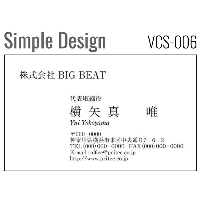 【名刺印刷】お洒落な名刺作成 デザイン名刺 ビジネス名刺 シンプルデザイン[VCS-006]《100枚入》【ネコポス送料無料】