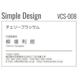 【名刺印刷】お洒落な名刺作成 デザイン名刺 ビジネス名刺 シンプルデザイン[VCS-008]《100枚入》【ネコポス送料無料】