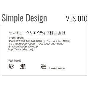 【名刺印刷】お洒落な名刺作成 デザイン名刺 ビジネス名刺 シンプルデザイン[VCS-010]《100枚入》【ネコポス送料無料】