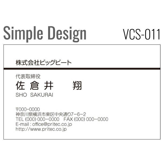 【名刺印刷】お洒落な名刺作成 デザイン名刺 ビジネス名刺 シンプルデザイン[VCS-011]《100枚入》【ネコポス送料無料】