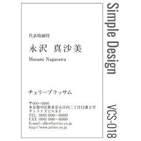 【名刺印刷】お洒落な名刺作成 デザイン名刺 ビジネス名刺 シンプルデザイン[VCS-018]《100枚入》【ネコポス送料無料】