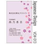 【名刺印刷】お洒落な名刺作成デザイン名刺ビジネス名刺和風デザイン[VCW-013]【レビューを書いてメール便送料無料】