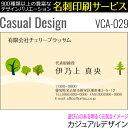 カジュアルデザイン カジュアルな 名刺 作成 《100枚入》 名刺印刷 名刺作成 デザイン名刺 ビジネス名刺 名刺 作成 名…
