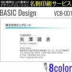 【名刺印刷】お洒落な名刺作成デザイン名刺ビジネス名刺ベーシックデザイン[VCB-001]【レビューを書いてメール便送料無料】