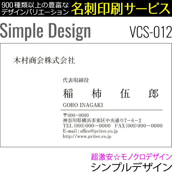 【名刺印刷】お洒落な名刺作成 デザイン名刺 ビジネス名刺 シンプルデザイン[VCS-012]《100枚入》【ネコポス送料無料】