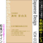 【名刺印刷】お洒落な名刺作成デザイン名刺ビジネス名刺和風デザイン[VCW-012]【レビューを書いてメール便送料無料】