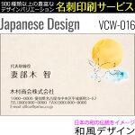 【名刺印刷】お洒落な名刺作成デザイン名刺ビジネス名刺和風デザイン[VCW-016]【レビューを書いてメール便送料無料】