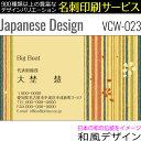 【名刺印刷】お洒落な名刺作成 デザイン名刺 ビジネス名刺 和風デザイン[VCW-023]《100枚入》【ネコポス送料無料】