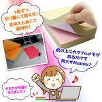 カラフルでHappy!デスクを彩るカラフルメモ[colmem-001]