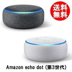 送料無料 Amazon echo dot(第3世代) アマゾン エコードット スマートスピーカー ハンズフリー スケジュール管理 with Alexa BLUETOOTH サンドストーン チャコール