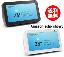 送料無料 Amazon echo show5 アマゾン エコーショー5 スクリーン付きスマートスピーカー with Alexa BLUETOOTH サンドストーン チャコール