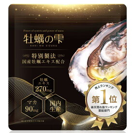 【牡蠣の雫 90粒 約1ヶ月分】牡蠣 サプリ 亜鉛 マカ タウリン 濃縮 高配合 牡蠣エキス 男性 かき カキ マカ 亜鉛 サプリメント シトルリン クラチャイダム 葉酸 ビタミンA ビタミンD ビタミンB12 ビタミンE