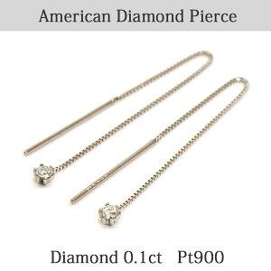 アメリカン ピアス ダイヤモンド 合計0.1ct プラチナ900 Pt900