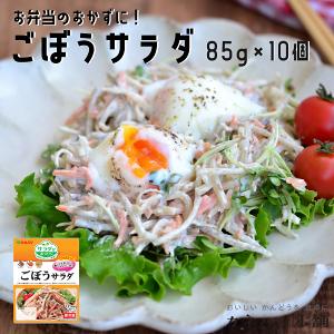 カネハツ ごぼうサラダ 85g 10個セット サラダがあったら! メーカー直送 食べきりサイズ お取り寄せグルメ
