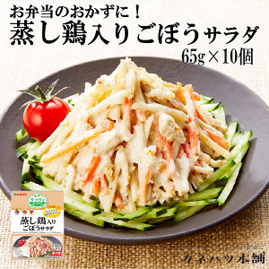 カネハツ 蒸し鶏入りごぼうサラダ 65g 10個セット サラダがあったら!ミニ メーカー直送 お取り寄せグルメ