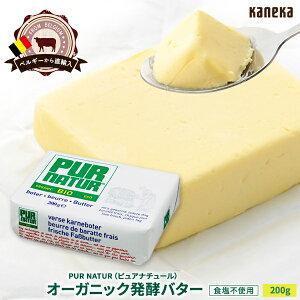 PUR NATURオーガニック発酵バター(食塩不使用) 200gピュアナチュール カネカ EUオーガニック認証BIO取得
