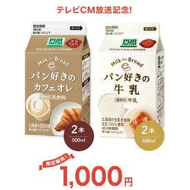 CM放送記念!限定セット「Milk for Breadパン好きのカフェオレ」500ml 2本と「Milk for Breadパン好きの牛乳」500ml 2本の合計4本セット|パンをより美味しく パン好きな方のために開発(北海道の生乳を使用)【お買い物マラソン開催中♪】