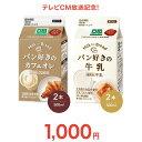 テレビCM放送中!「Milk for Breadパン好きのカフェオレ」500ml 2本と「Milk for Breadパン好きの牛乳」500ml 2本の合…