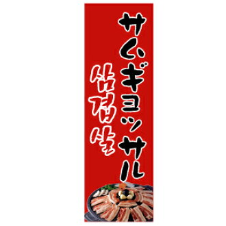 The flag which is indispensable if I open the shop of the flag - サムギョプサル ■ Korea miscellaneous goods ■ Korea food! A shop is outstanding! A visitor comes! Flag / flag サンギョプサル of the / Korea shop