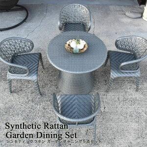 ガーデンチェア テラスセット 5点セット テーブル ガーデンセット セット チェア チェアー いす 椅子 シンセティックラタン ガーデン家具 ガーデンファニチャー アウトドア 屋外 リゾート