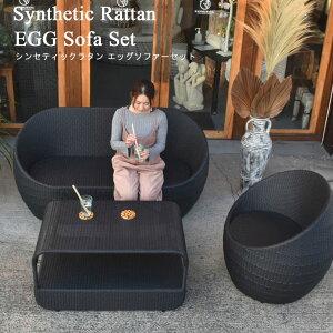 ソファ ベンチ ガーデンセット ソファセット ガーデンチェア ガーデンソファ チェア 椅子 テーブル ダイニングセット シンセティックラタン ガーデン家具 ガーデンファニチャー アウトドア
