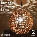 Bamboohanginglamp