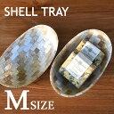 Shelltrayom