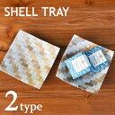 Shelltraysqu