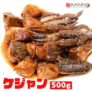 ヤンニョムケジャン 500g (わたりがに) ヤンニョンケジャン 手作りキムチ 受注後製造 韓国料理 惣菜 無添加 ご飯の友 ごはんにあう おつまみ 唐辛子 ニンニク 韓菜 カンナフーズ KANNA