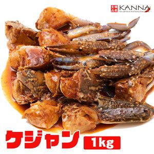 カンナフーズ ヤンニョム ケジャン 1kg (わたりがに) ヤンニョンケジャン 手作りキムチ 受注後製造 韓国料理 惣菜 無添加 ご飯の友 ごはんにあう おつまみ 唐辛子 ニンニク 韓菜 カンナフーズ