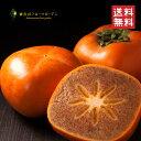 和歌山 紀ノ川柿 黒ゴマ蜜柿 1kg 観音山フルーツガーデン 送料無料 予約商品