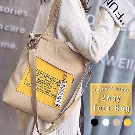 【700円OFFクーポン配布中】2way トートバッグ ショルダーバッグ シンプル レディース 軽量 大容量 バッグ 女性 鞄 小さめ a4 エコバッグ ファスナー ポケット キャンバスバッグ 送料無料