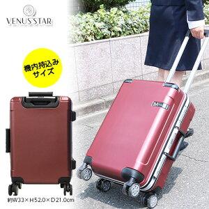 【700円OFFクーポン配布中】機内持ち込み 軽量 スーツケース キャリーバッグ VENUS キャリーケース 機内持込み 旅行用品 出張 送料無料