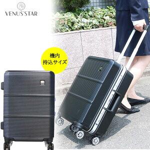 【全商品ポイント5倍&お得なクーポン】機内持ち込み 軽量 スーツケース キャリーバッグ VENUS キャリーケース 機内持込み 旅行用品 出張 送料無料 贈答品 贈答用