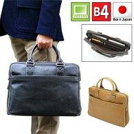ビジネスバッグブリーフケースB4PC収納ヴィンテージ通勤バッグ日本製#26624就活バッグ就活就活用バッグリクルートバッグ