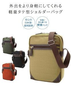 【全商品 ポイント5倍&お得なクーポン】ショルダーバッグ カジュアルバッグ 日本製 豊岡製鞄 A5ファイル メンズ レディース 軽量 縦型 大きい 普段使い 旅行 レジャー ショッピング #33735 ブ