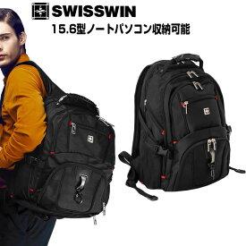 SWISSWIN リュック スイスウィン メンズ リュックサック リュック デイパック バックパック リュック レディース リュック 大容量 38L リュック 通学 リュックサック リュックサック レディース SW8112N