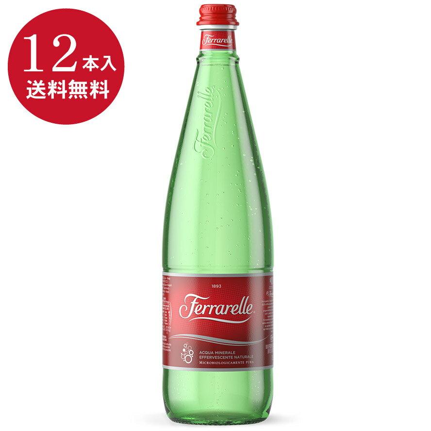 【送料無料】フェッラレッレ ナチュラルミネラルウォーター(スパークリング)1000ml×12本入(瓶)
